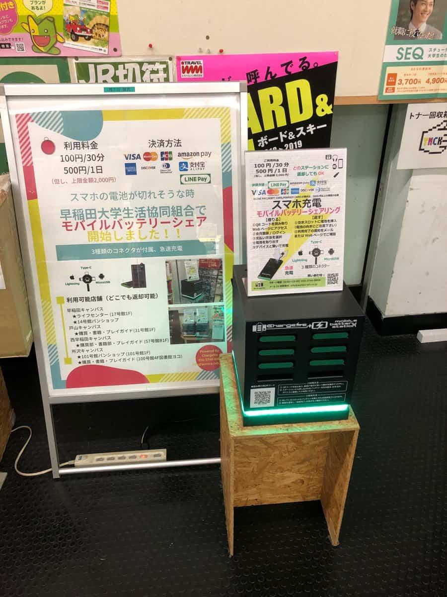 早稲田大学xモバイルバッテリーのレンタル・シェアリングサービス